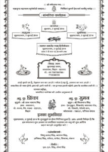 Wedding card matter in hindi for son