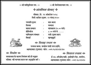 wedding invitation card matter in hindi for son