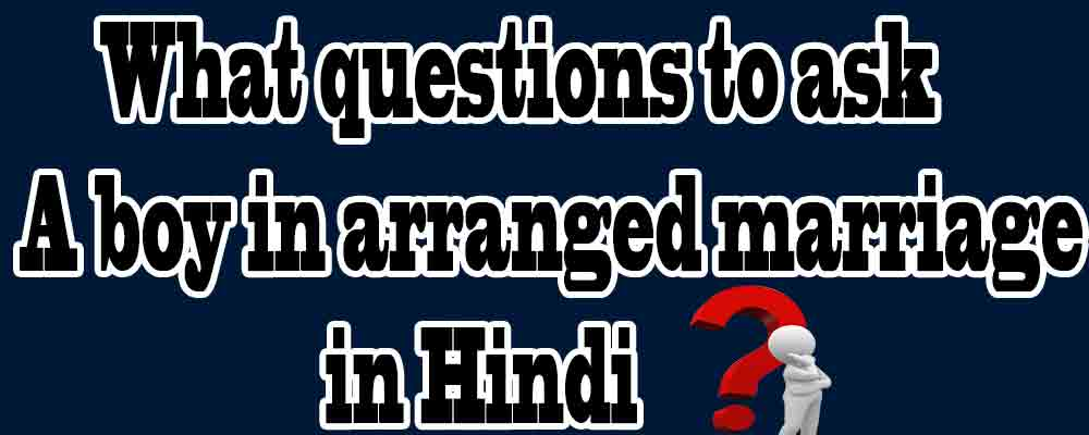 Ask These Questions From Your Partner In Arrange Marriage Meeting in Hindi