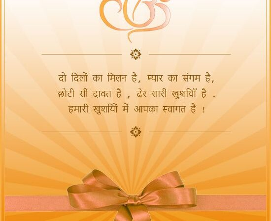 10 Best Marriage invitation Quotes & Message in Hindi
