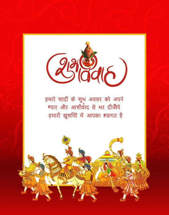 wedding invitation quotes in hindi