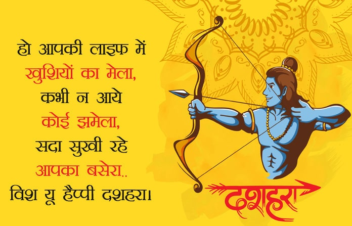 Dussehra (दशहरा) Quotes, Shayari, Messages, SMS Wishes in Hindi