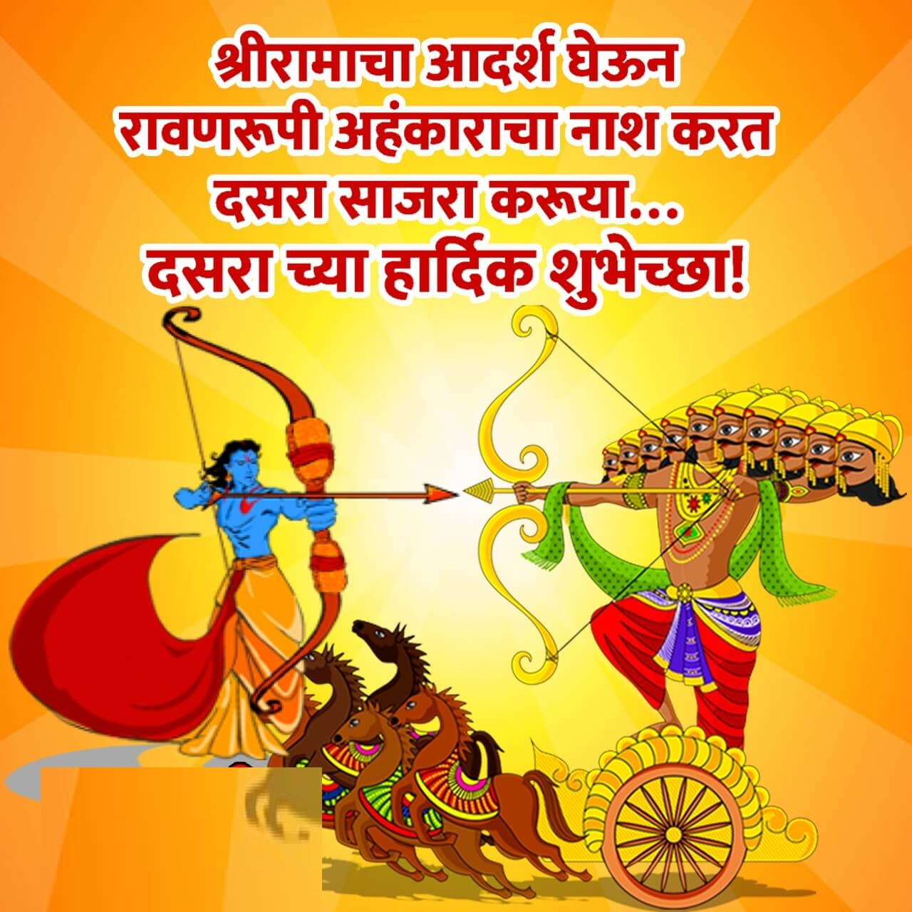 Happy Dussehra 2020 Quotes, SMS, Messages, Wishes Images in Marathi