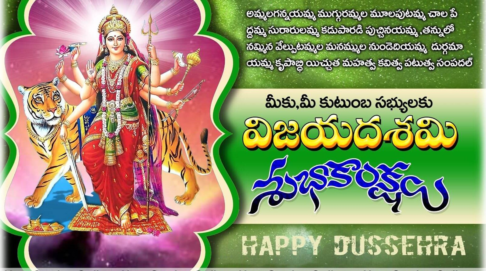 Happy Dussehra Quotes in Telegu | Telugu Wishes Messages for Dussehra
