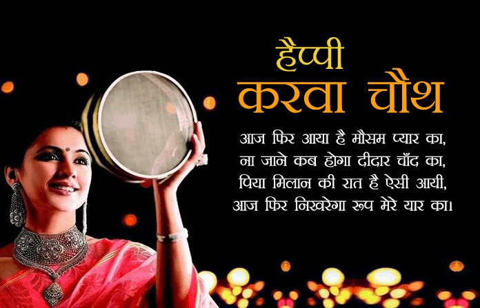 Happy Karwa Chauth Wishes SMS Messages in Hindi 2020